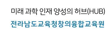 전라남도 미래 과학 인재 양성의 허브(HUB) 전라남도 과학교육원.